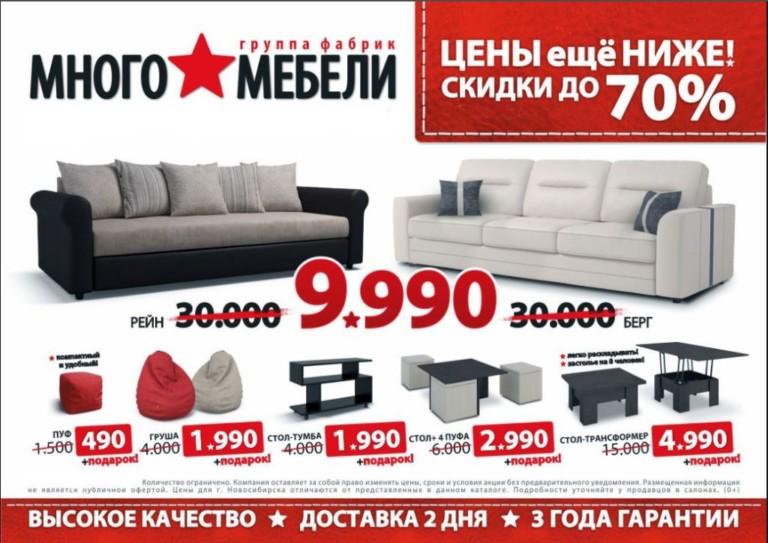 Открыть интернет магазин мебели