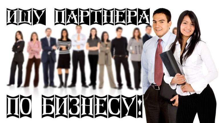 Как найти партнера по бизнесу?