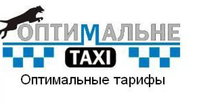 «Оптимально Такси» — быстрый вызов и недорого