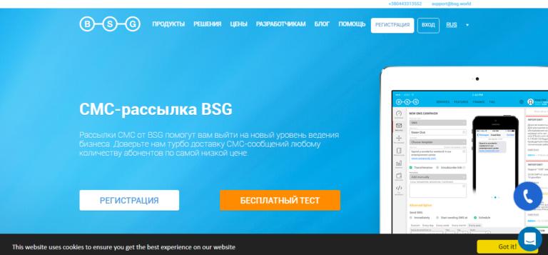 СМС-рассылка от BSG – разбираемся в преимуществах