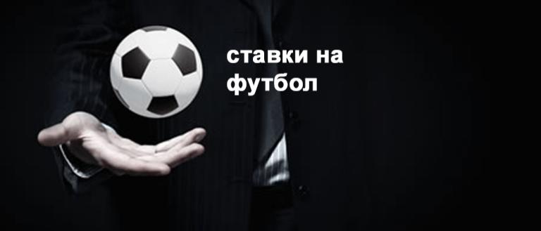 Основы ставок на футбол