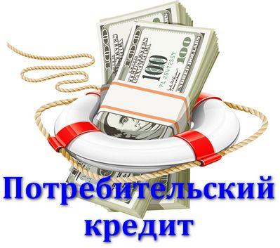 Потребительские кредиты — особенности поручительства