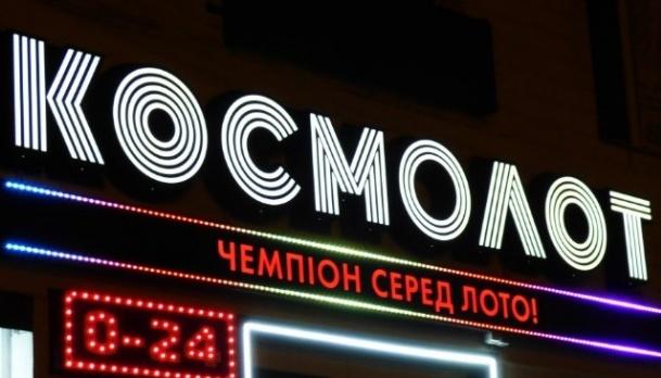 Клуб казино Космолот онлайн cosmolot-casino.com