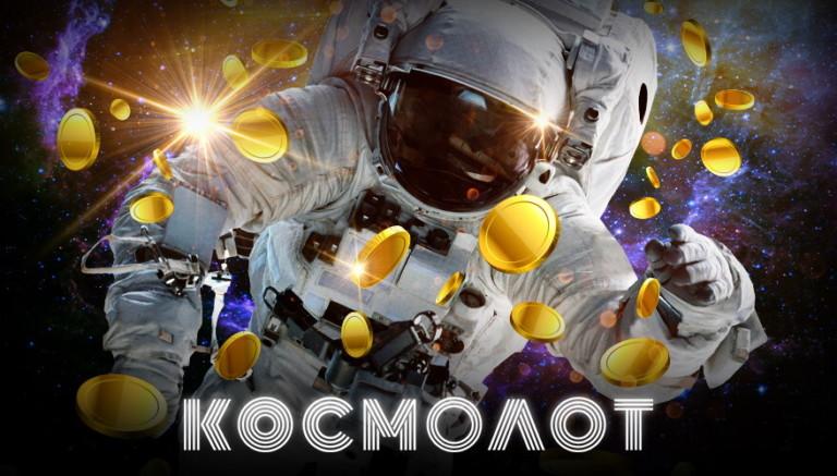 Космолот казино – проведи время увлекательно на сайте cosmolot-online.net
