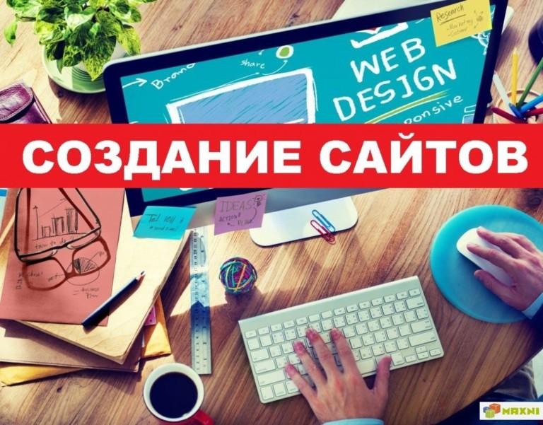 Создание сайта: основные рекомендации