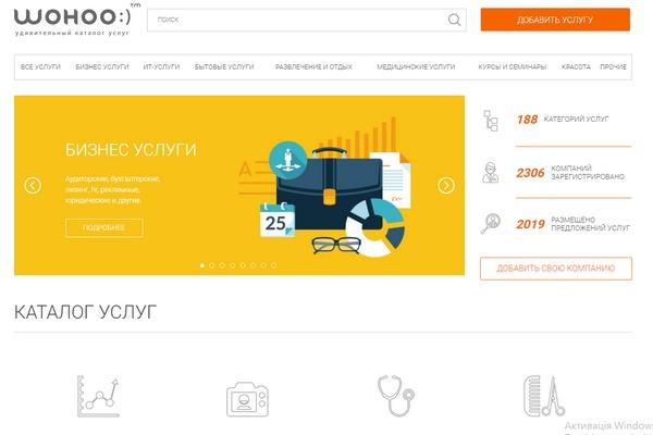 Сервис Wohoo: рейтинг проверенных компаний и услуг