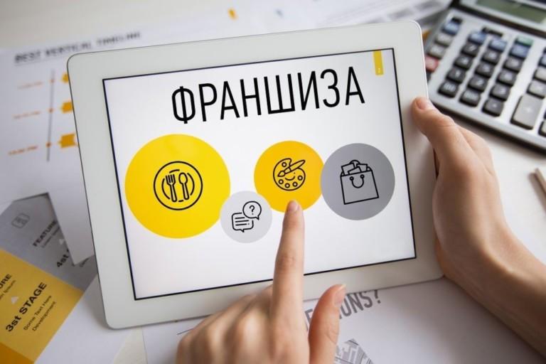 Бизнес в Украине: чем выгодны готовые франшизы?