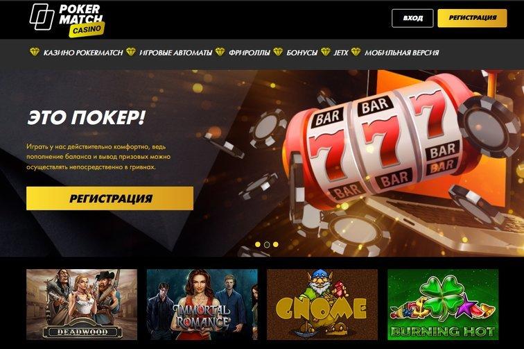 Казино Pokermatch теперь с мобильной версией!