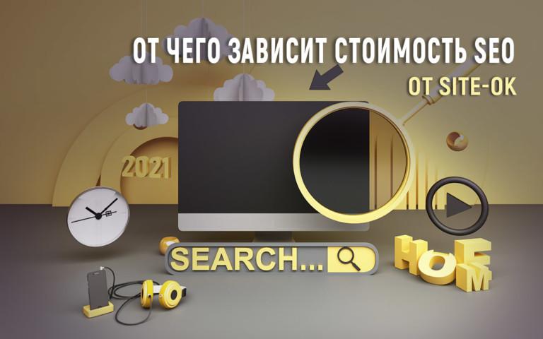 SEO продвижение в компании «Site Ok»
